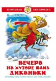 Книга Вечера на хуторе близ Диканьки (изд.2013 года) автора Николай Гоголь