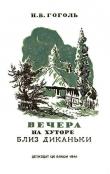 Книга Вечера на хуторе близ Диканьки. Изд. 1941 г. Илл. автора Николай Гоголь