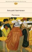 Книга Вечером автора Аркадий Аверченко