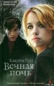 Книга Вечная ночь автора Клаудия Грэй