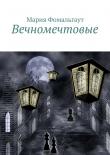 Книга Вечномечтовые автора Мария Фомальгаут