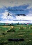 Книга Вечность автора Кирилл Загорулько