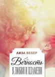 Книга Вечность в любви и пламени автора Лиза Вебер