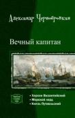 Книга Вечный капитан. Трилогия (СИ) автора Александр Чернобровкин