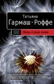 Книга Ведь я еще жива автора Татьяна Гармаш-Роффе