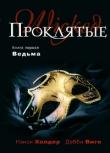 Книга Ведьма автора Нэнси Холдер