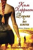 Книга Ведьма без имени (ЛП) автора Ким Харрисон