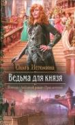 Книга Ведьма для князя автора Ольга Истомина