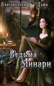 Книга Ведьма Минари (СИ) автора Благородная Дама