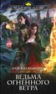 Обложка: Ведьма огненного ветра