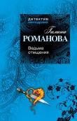 Книга Ведьма отмщения автора Галина Романова