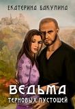 Книга Ведьма терновых пустошей (СИ) автора Екатерина Бакулина