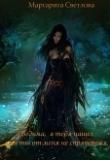 Книга Ведьма, я тебя нашел или ты от меня не спрячешься (СИ) автора Маргарита Светлова