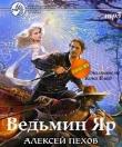 Книга Ведьмин Яр автора Алексей Пехов