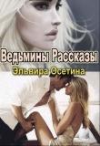 Книга Ведьмины рассказы (СИ) автора Эльвира Осетина