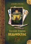Книга Ведьмоспас автора Евгений Лобачев