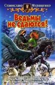 Книга Ведьмы не сдаются! автора Станислава Муращенко