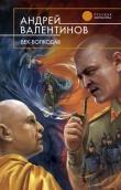 Книга Век-волкодав автора Андрей Валентинов