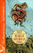 Книга Великая Китайская стена автора Джулия Ловелл