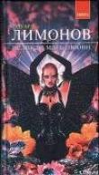 Книга Великая мать любви (рассказы) автора Эдуард Лимонов