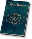 Книга Великая шаисса (СИ) автора Тори Халимендис