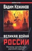 Книга Великая война России. Почему непобедим русский народ? автора Вадим Кожинов