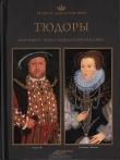 Книга Великие династии мира. Тюдоры автора Илья Гилилов