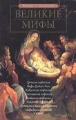 Книга Великие мифы автора Елена Чекулаева