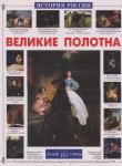 Книга Великие полотна автора Галина Ветрова