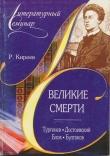 Книга Великие смерти: Тургенев. Достоевский. Блок. Булгаков автора Руслан Киреев