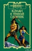 Книга Великий друид автора Ник Орли