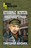 Книга Великолепная четверка автора Григорий Кроних