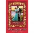 Книга Великолепная Софи (В поисках любви) автора Джорджетт Хейер