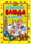 Книга Великолепные блюда на скорую руку автора Ольга Трюхан