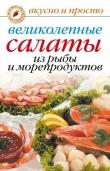 Книга Великолепные салаты из рыбы и морепродуктов автора Анастасия Красичкова