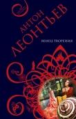 Книга Венец творения автора Антон Леонтьев