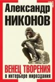 Книга Венец творения в интерьере мироздания автора Александр Никонов