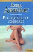 Книга Венецианское ожерелье автора Анна Джеймс