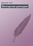 Книга Венгерская рапсодия автора Джессика Стил