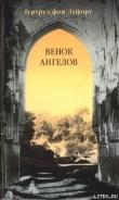Книга Венок ангелов автора Гертруд фон Лефорт