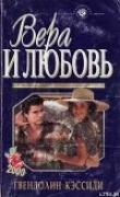 Книга Вера и любовь автора Гвендолин Кэссиди