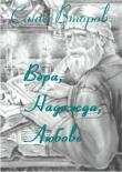 Книга Вера, Надежда, Любовь автора Саша Второв