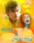 Книга Вера в счастье (СИ) автора Надя Кактус