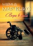 Книга Вера всебя автора Марина Марченко