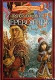 Книга Веревочник автора Питер Дикинсон