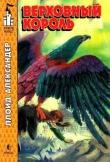Книга Верховный король автора Ллойд Александер
