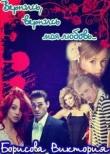 Книга Вернись, вернись, моя любовь... (СИ) автора Виктория Борисова