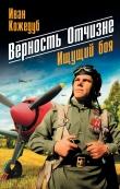 Книга Верность Отчизне автора Иван Кожедуб
