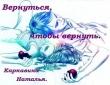 Книга Вернуться, чтобы вернуть автора Наталья Каркавина