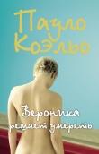 Книга Вероника решает умереть автора Пауло Коэльо